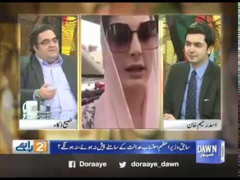 Do Raaye - 29 October, 2017 - Dawn News