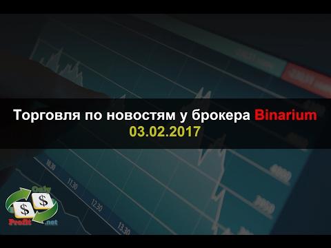 Торговля на новостях у брокера Binarium 03.02.2017
