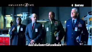 ตัวอย่าง fantastic 4 สี่พลังคนกายสิทธิ์ trailer ซับไทย HD -720p