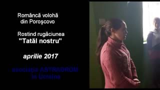 Asociaţia ASTRADROM a făcut o deplasare în Ucraina pentru a-i cunoaşte pe românii volohi. Le-am dus ajutoare, am discutat cu ei, cu autorităţile locale etc.  Ne-au spus că vor să ţinem legătura, aşa c
