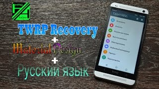 TWRP Recovery + Material Design + Русский язык
