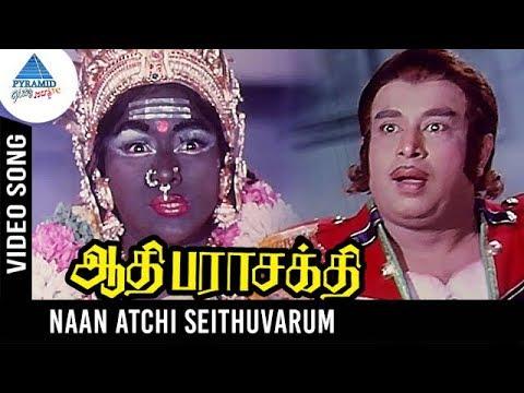 Aathi Parasakthi Movie Songs | Naan Atchi...