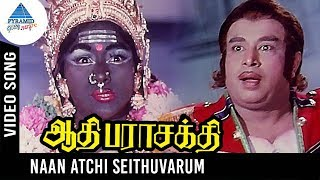 Aathi Parasakthi Movie Songs | Naan Atchi Seithuvarum Video Song | Gemini Ganesan | Jayalalitha