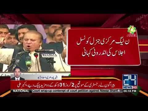 Inner Story Of PMLN Meeting - 13th March 2018