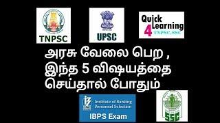 How to Clear Government Exam| அரசு வேலை பெறுவது எப்படி|
