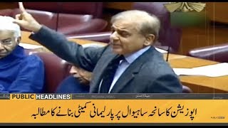 Public News Headlines | 09:00 PM | 21 January 2019