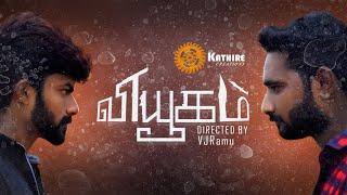 Viyugam Sei | New Tamil Short Film 2020 | By VJ Ramu | Tamil Short Cut