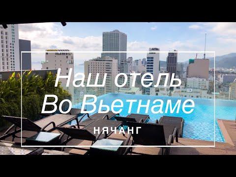 Наш Отель в Нячанге. МЫ В ШОКЕ! Вьетнам!