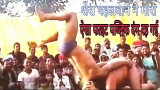 अयोध्या के बाबा पहलवान को  शेरा पहलवान ने मारा ऐसा पटकी पब्लिक दंग रह गई | बाबा रवि शंकर दास पहलवान