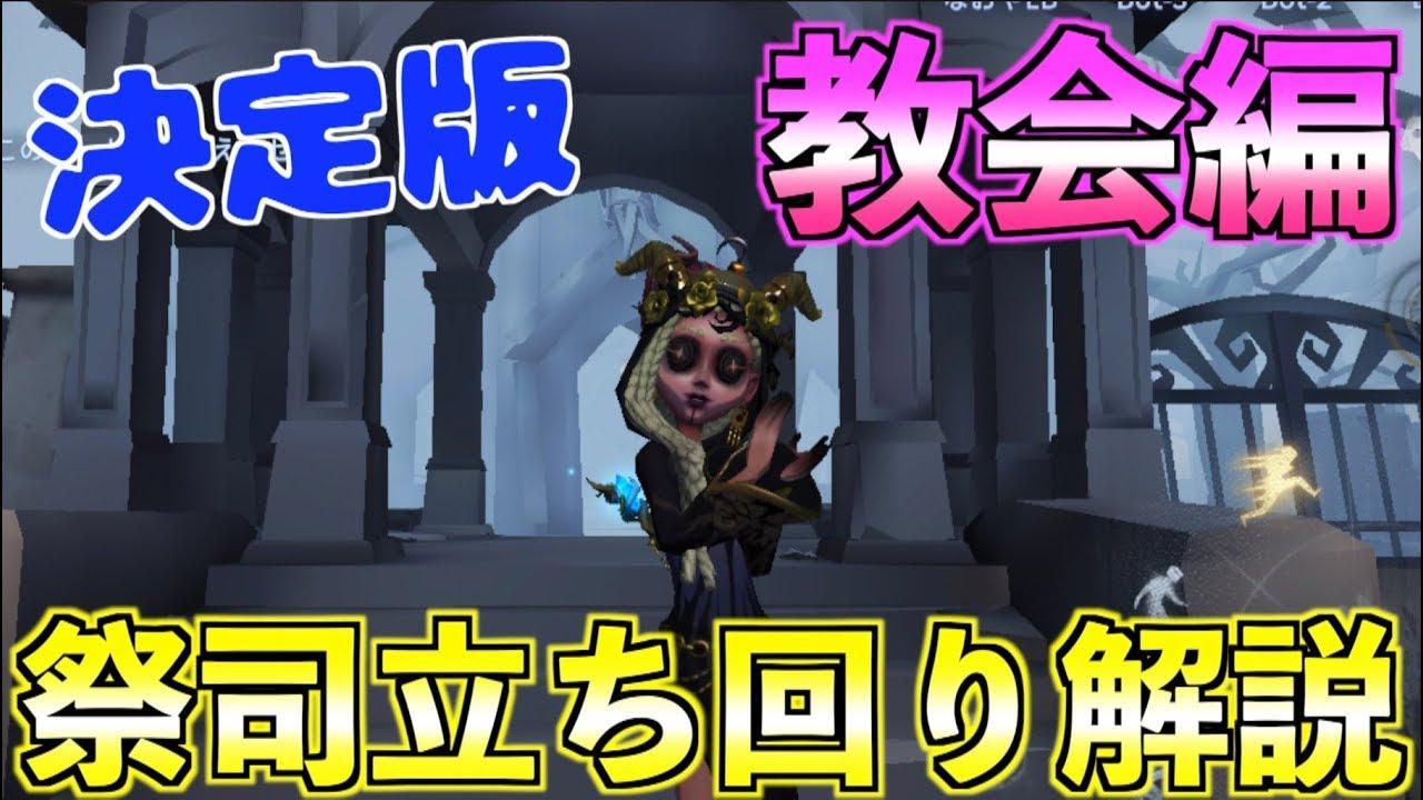 【第五人格】祭司の立ち回り徹底解説!in 教會編 - YouTube