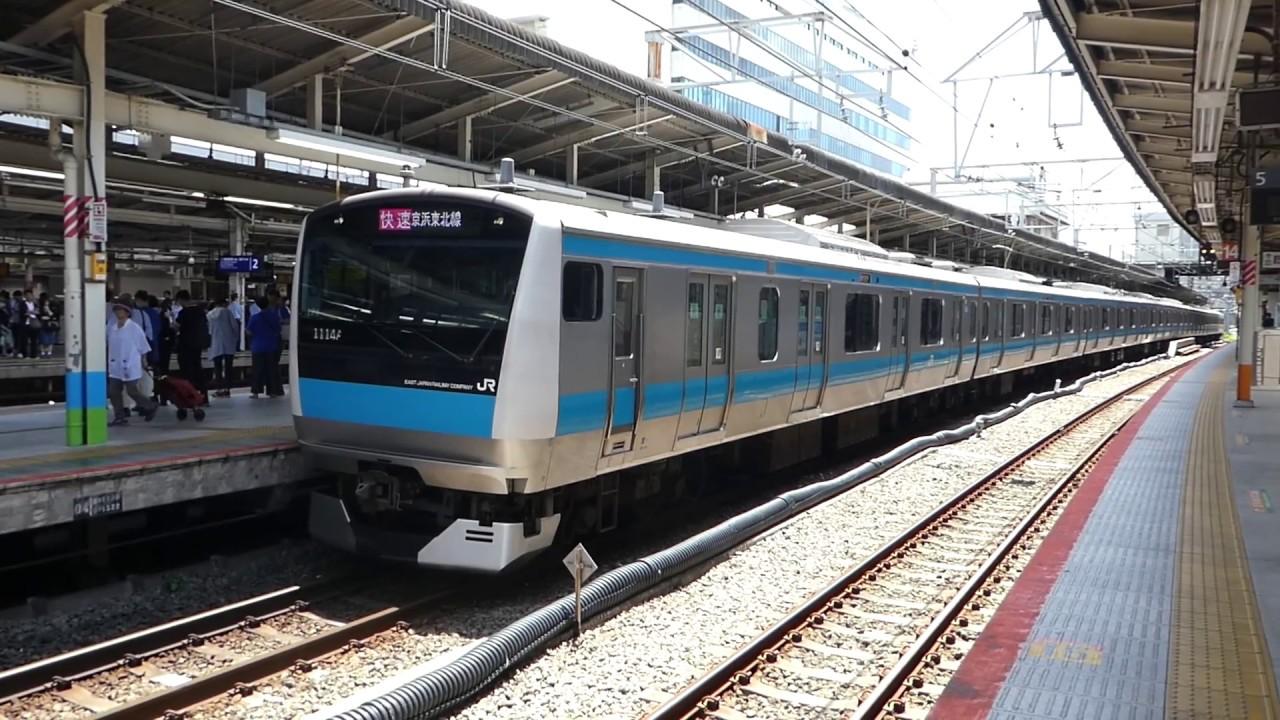 京浜東北線E233系快速 橫浜駅発車 JR East Keihin-Tohoku Line E233 series ...