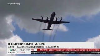 В Сирии сбит ИЛ-20