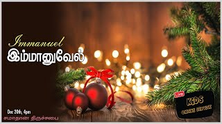 Immanuel இம்மானுவேல்     I Sunday School I HOP Church சமாதான திருச்சபை  I Dec 120th 2020
