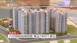 建屋局:八月预购组屋销售 推出7800个单位