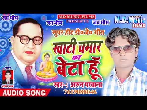#khatichamarkabetaHu  Supar Hit D.j. Song Ii Khati Chamar Ka Beta Hu Ii Arun Parwana