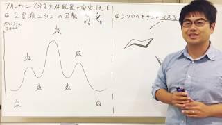 【医学部編入】有機化学 アルカンその3-2 「立体配座」の安定性【大学教養】