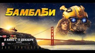 Бамблби / Bumblebee — Русский трейлер (2018)