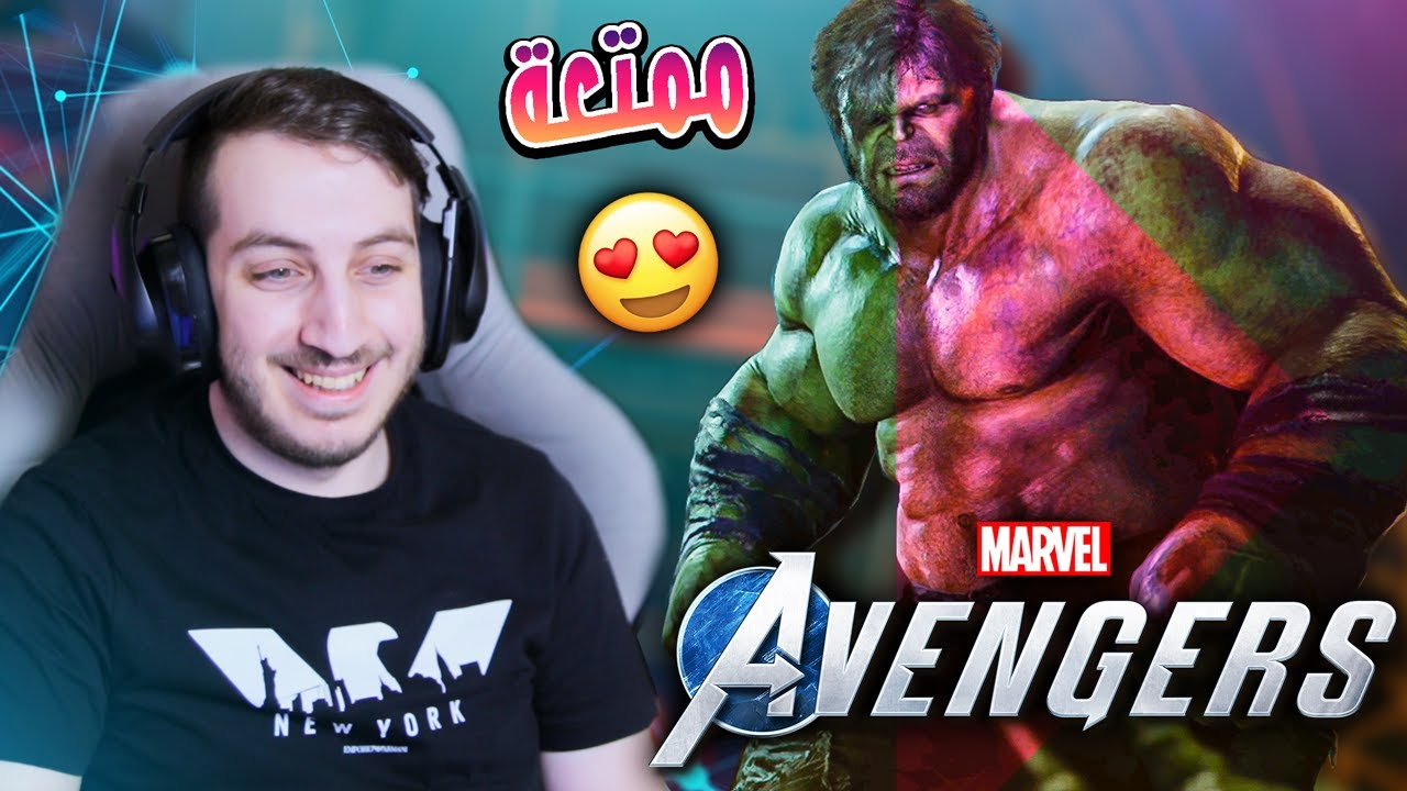 مارفل أفنجرز : متعة لاتوصف ! 😍🔥 | Marvel's Avengers