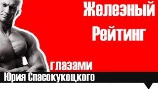 Железный рейтинг Юрия. Лучшие блоггеры интернета в сфере фитнеса и бодибилдинга