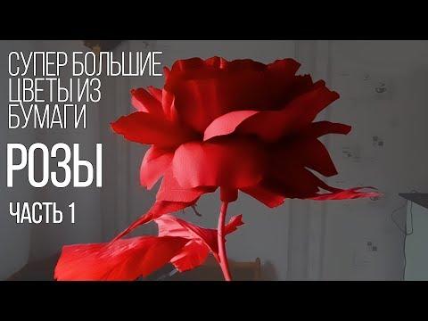 СУПЕР большие цветы из бумаги. Розы (часть I)
