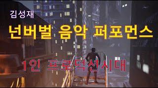 김성재졸전영상 | 1인…