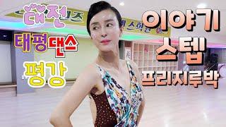 #지루박.#이야기스텝.~#프리댄스. #대전.#태평댄스.…