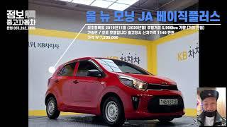 올뉴모닝 2019년 차량! 720만원에 판매합니다 [판…