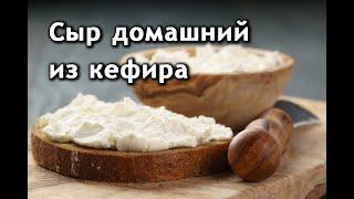 Сыр в домашних условиях из кефира Творог домашний