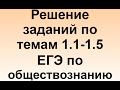 Задания по темам 1.1-1.5 ЕГЭ обществознание