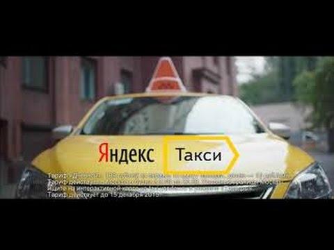 Я-Такси - Работа в «Я-Такси -