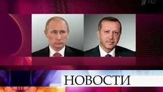 В.Путин иР.Эрдоган потелефону обсудили развитие сотрудничества между Россией иТурцией.