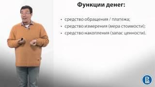 видео Тема 1 СУЩНОСТЬ ФИНАНСОВ, ИХ ФУНКЦИИ И РОЛЬ