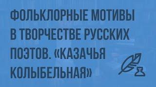 Литература 5 (Архангельский А.Н.) Фольклорные мотивы в творчестве русских поэтов. М.Ю. Лермонтов
