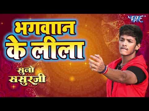 Bhagwan Ke Leela - Suno Sasurji - Rishabh Kashap (Golu), Richa Dixit - Bhojpuri Hit Songs 2018
