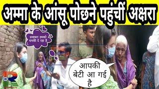 आंसू पोछने पहुंचीं Akshara Singh, शौचालय में रहने वाली Nalanda की महिला को बोलीं...आपकी बेटी आ गई है
