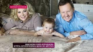 На самом деле - Максакова и мать Вороненкова. Выпуск от 15.08.2018