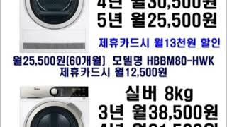 위닉스텀블건조기 1661-7559 렌탈 빨래건조기 추천…