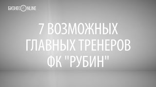 видео Футбольный тренер Виктор Гончаренко: биография