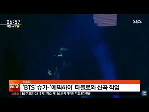 SUGA, Lee Sora And Tablo Were News In The Entertainment Column Of Korean News Morning Wide.