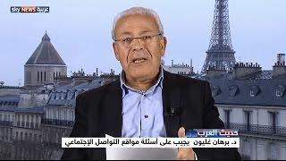 المفكر السوري برهان غليون ضيف الحلقة السادسة عشرة من حديث العرب يجيب على أسئلتكم