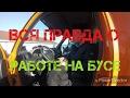 Украинский водитель. О работе на бусе в Европе.