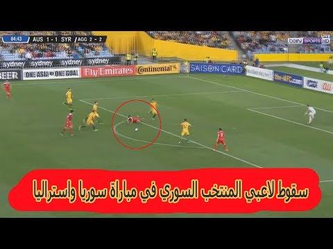 سقوط لاعبي سوريا  في مباراة سوريا واستراليا -  The slide of Syrian players, Syria VS Australia