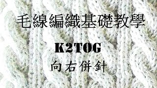 K2TOG 向右併針毛線編織基本教學