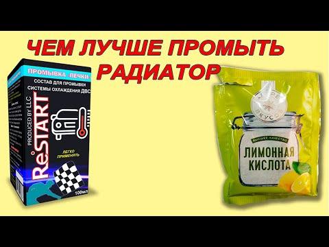 Чем лучше промыть радиатор лимонной кислотой или специальной промывкой