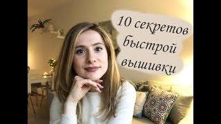 10 Секретов быстрой вышивки крестиком