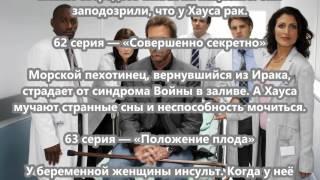 Доктор Хаус  3 сезон  Обзор 47 70 серии