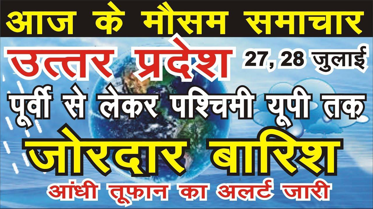27, 28 july : Lucknow Weather Report : उत्तर प्रदेश मौसम खबर Uttar Pradesh Weather लखनऊ वेदर mosamUP