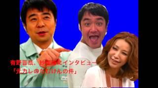有野晋哉と加藤浩次出演のラジオ番組からのショートカット タレントの紗...