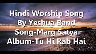 Marg Satya (Lyrics)(Tu Hi Rab Hai) Song By Yeshua Band