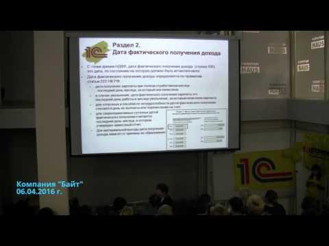 Новая форма 6-НДФЛ в программах 1С